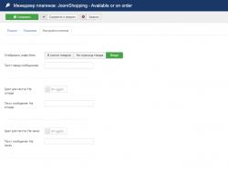 Плагин -  Товар на складе или Товар под заказ для JoomShopping