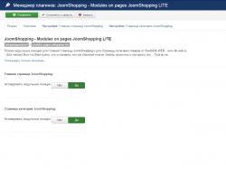 Плагин модульных позиций на страницах JoomShopping LITE