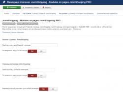 Плагин модульных позиций на страницах JoomShopping PRO