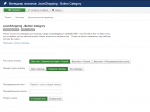 Плагин - Ссылка (кнопка) на категорию для страницы товара JoomShopping